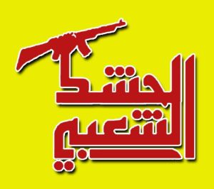 Popular_Mobilization_Forces_(Iraq)_logo